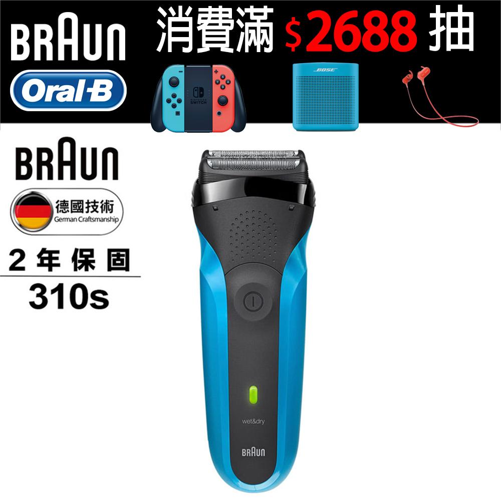 ▼【德國百靈BRAUN】三鋒系列電鬍刀310s