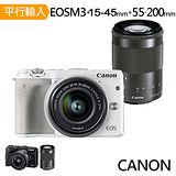 Canon EOS M3 15-45mm+55-200mm 雙鏡組(中文平輸)- 送64G記憶卡+專用鋰電池+座充+單眼包+拭鏡筆+減壓背帶+大吹球清潔組+硬式保護貼