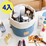 【iSFun】舖棉束口*盥洗化妝相機圓桶包/藍色4入