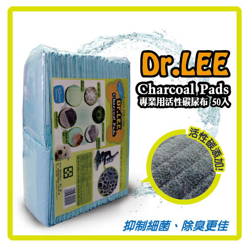 Dr. Lee 專業用活性碳尿布 寵物尿布墊 50入(45*60cm)*8包組 (H003A12-1)