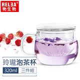 【香港RELEA物生物】320ml玲瓏耐熱玻璃泡茶杯(附濾茶器)