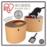 IRIS 桶式貓便箱(黃) IR-PUNT-530-2 (H092F02)