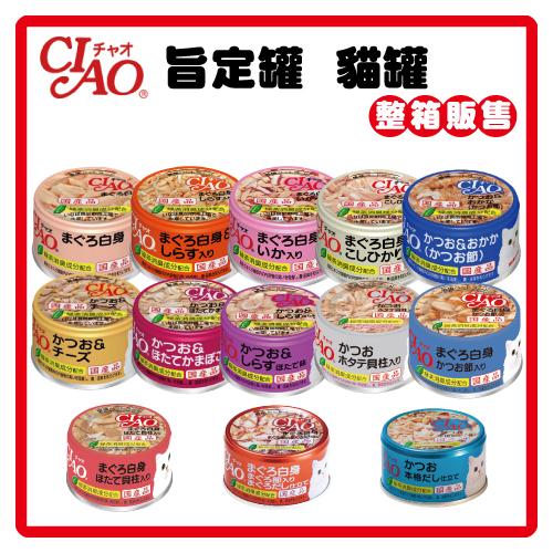 CIAO 旨定罐 85g*24罐組 (C002F01-1)