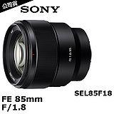SONY FE 85mm F1.8 (SEL85F18)(公司貨)-加送大吹球清潔組+拭鏡筆+保護鏡