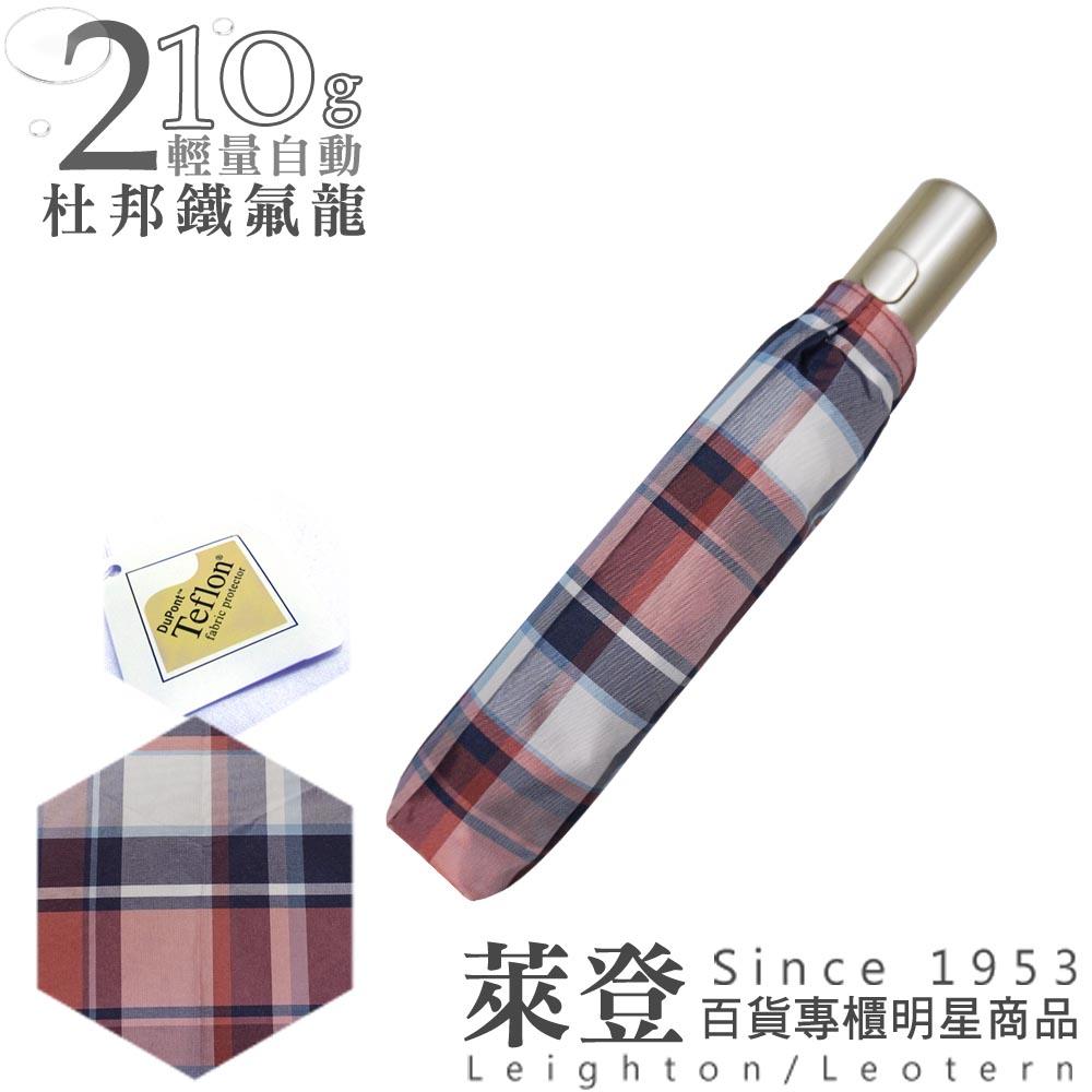 【萊登傘】輕量格紋自動傘(粉紅白格)-易甩乾