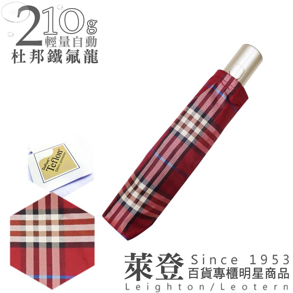【萊登傘】輕量格紋自動傘(紅黃格紋)-易甩乾