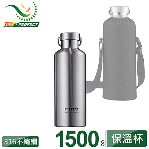 極緻316不鏽鋼保溫杯-1500cc-銀色-附杯袋-保冷保溫都適合《PERFECT 理想》