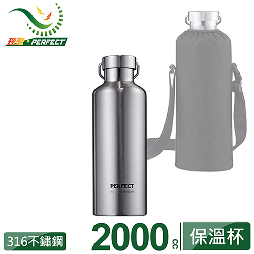 極緻316不鏽鋼保溫杯-2000cc-銀色-附杯袋-保冷保溫都適合《理想 PERFECT》