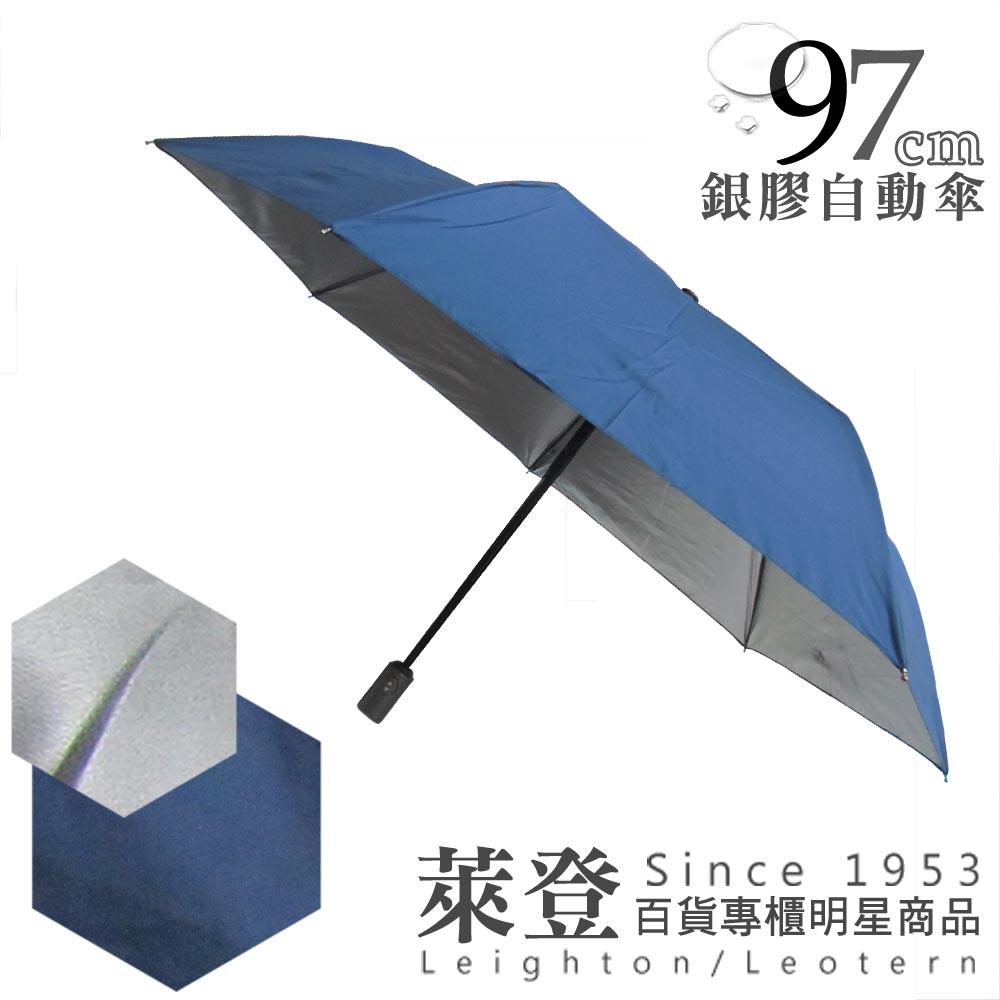 【萊登傘】97cm大傘面自動傘(深藍)-隔熱銀膠
