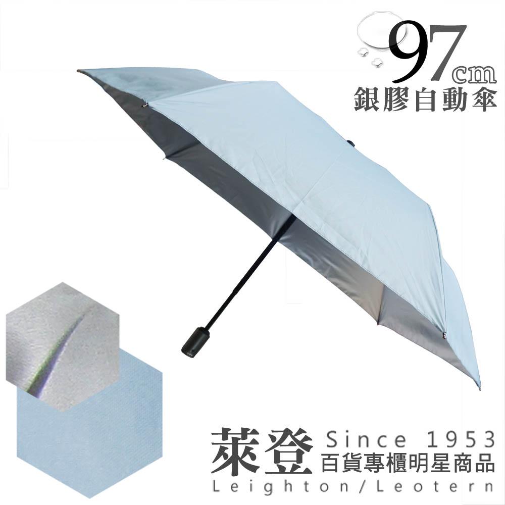 【萊登傘】97cm大傘面自動傘(天藍)-隔熱銀膠