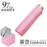 【萊登傘】97cm手開三折傘(粉紅)-隔熱銀膠