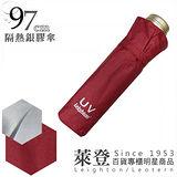 【萊登傘】97cm手開三折傘(正紅)-隔熱銀膠