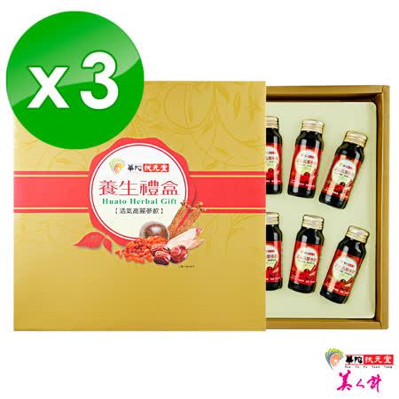 【華陀扶元堂】 活氣高麗蔘禮盒3盒