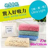 【神膚奇肌】柔膚吸水速乾大浴巾海灘巾 2入(4色可選)