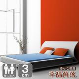 【幸福角落】日本大和抗菌表布3cm厚全平面竹炭純記憶床墊-雙人加大6尺