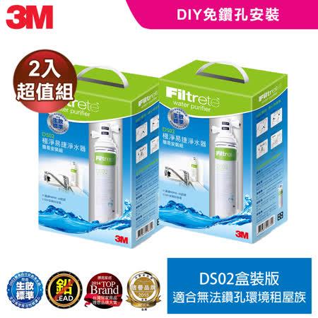 3M 簡易型DIY 淨水器盒裝版2入組