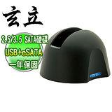 玄人志向 玄立 USB+eSATA 硬碟外接座 For 2.5吋 3.5吋 SATA 硬碟可用 (黑)