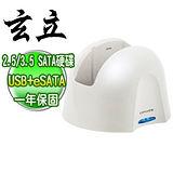 玄人志向 玄立 USB+eSATA 硬碟外接座 For 2.5吋 3.5吋 SATA 硬碟可用 (白)