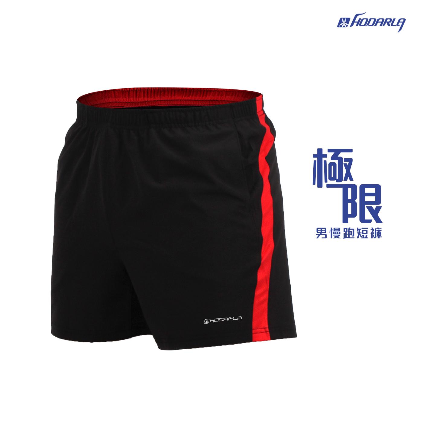 (男) HODARLA 極限慢跑短褲-慢跑 路跑 台灣製 黑紅