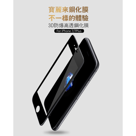 【Polaroid】 3D全屏9H防爆抗藍光鋼化玻璃膜-Iphone7/I phone7+