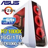 華碩X370平台【密刃護衛】AMD Ryzen八核 GTX1060-3G獨顯 1TB效能電腦
