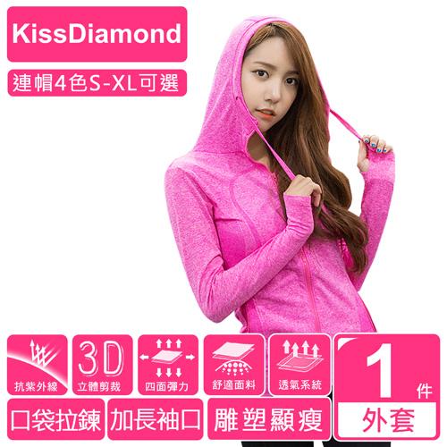 【KissDiamond】抗UV透氣連帽運動外套(4色 S-L可選)