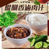 【台北濱江】醍醐香滷肉汁(180g/包)-任選