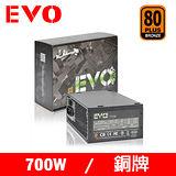 EVO 700W 80plus 銅牌 電源供應器