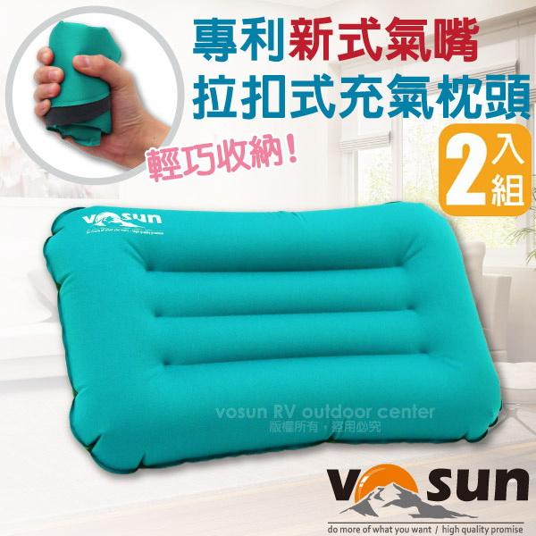 【VOSUN】超輕量拉扣式充氣枕頭.旅行枕.便攜睡枕.飛機靠枕.旅遊吹氣枕頭.護頸枕.午睡枕.彈力枕/VO-103R 夢幻藍