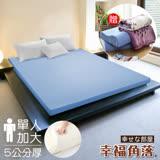 【幸福角落】日本大和抗菌表布5cm厚彈力乳膠床墊-單人加大3.5尺