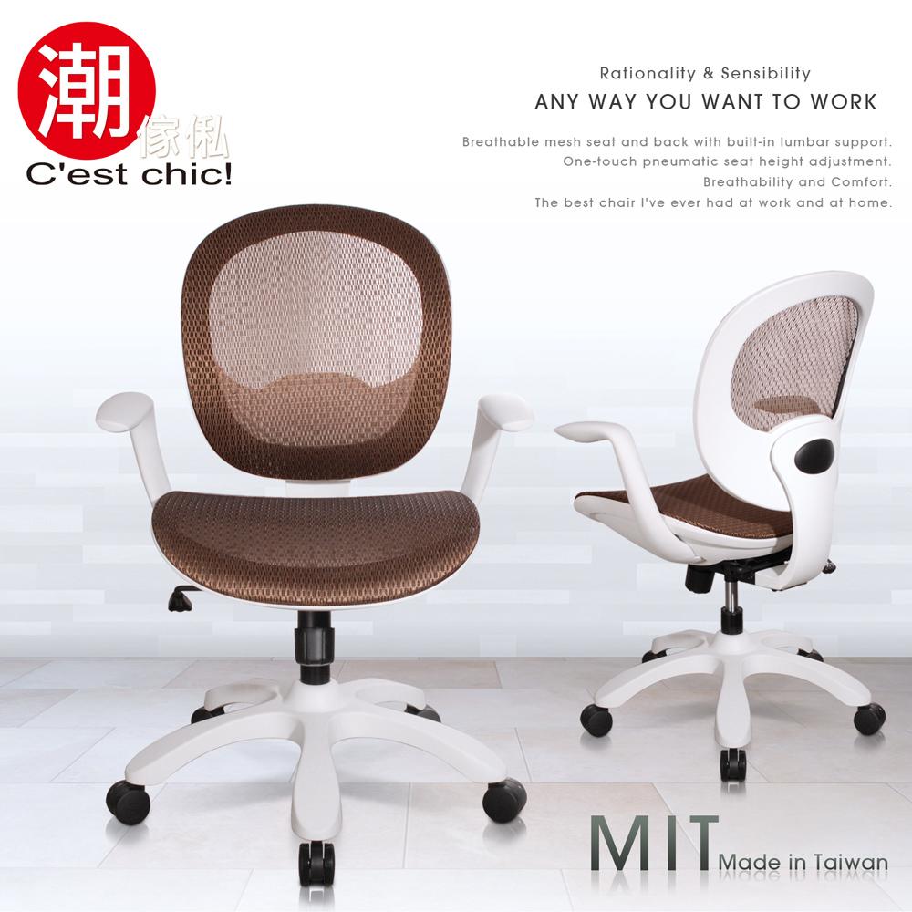 【C'est Chic】Sense理性與感性風尚電腦椅-Made in Taiwan-咖啡