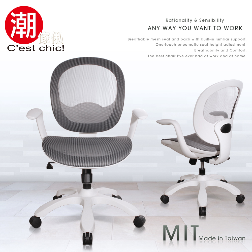 【C'est Chic】Sense理性與感性風尚電腦椅-Made in Taiwan-灰