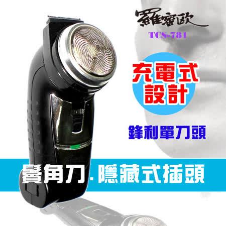 【羅蜜歐】單刀頭充電式電動刮鬍刀(TCS-781)