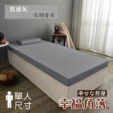 【幸福角落】頂規大和防螨抗菌布12cm厚波浪式竹炭記憶床墊-單人3尺