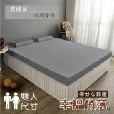 【幸福角落】頂規大和防螨抗菌布12cm厚波浪式竹炭記憶床墊-雙人5尺