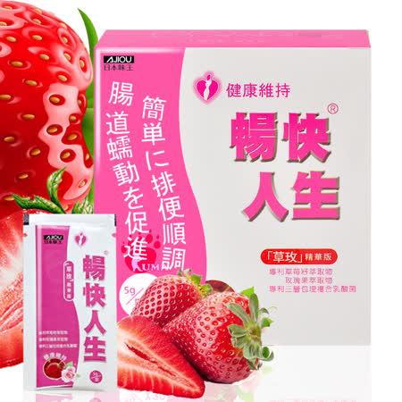 日本味王暢快人生 纖暢益菌30袋裝3盒