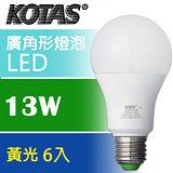 KOTAS LED廣角形燈泡- 13W 黃光 6入