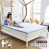 【幸福角落】日本大和抗菌表布3cm厚全平面竹炭純記憶床墊-單人3尺(贈全配組)