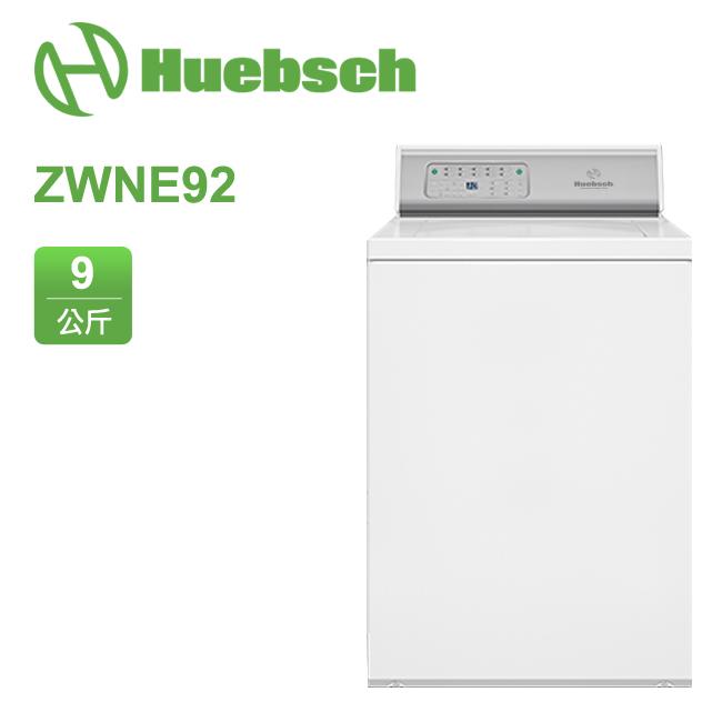 Huebsch優必洗 美式9公斤直立式洗衣機(ZWNE92) 送安裝+送尚朋堂兩用清淨機(SA-2360)