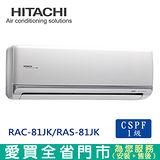 HITACHI日立12-15坪1級RAC-81JK/RAS-81JK變頻冷專分離式冷氣空調 含配送到府+標準安裝