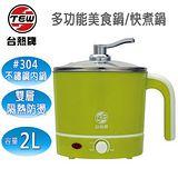 台熱牌2L多功能美食鍋/快煮鍋T-768(304不鏽鋼內鍋)
