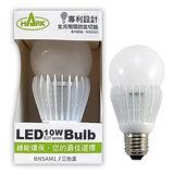 HARK涵柯 LED 10W燈泡 [三色調光] 節能省電BNSAM1