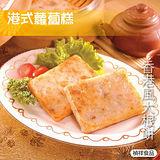 【禎祥食品】港式蘿蔔糕 (50片)