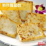 【禎祥食品】傳統蘿蔔糕 (10片)
