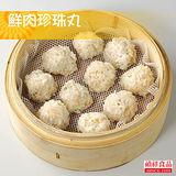 【禎祥食品】鮮肉珍珠丸 (30粒)