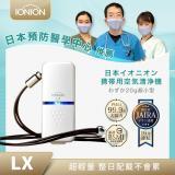 日本原裝 IONION LX 超輕量隨身空氣清淨機