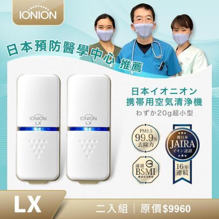 日本原裝 IONION LX  超輕量隨身空氣清淨機 2入