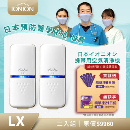 日本原裝 IONION LX  隨身空氣清淨機(2入)
