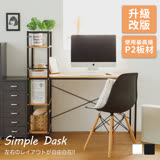 Peachy life 升級版可調式層架電腦桌/工作桌/書桌 (兩色可選)