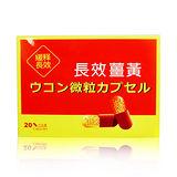 台康長效薑黃膠囊20顆/盒